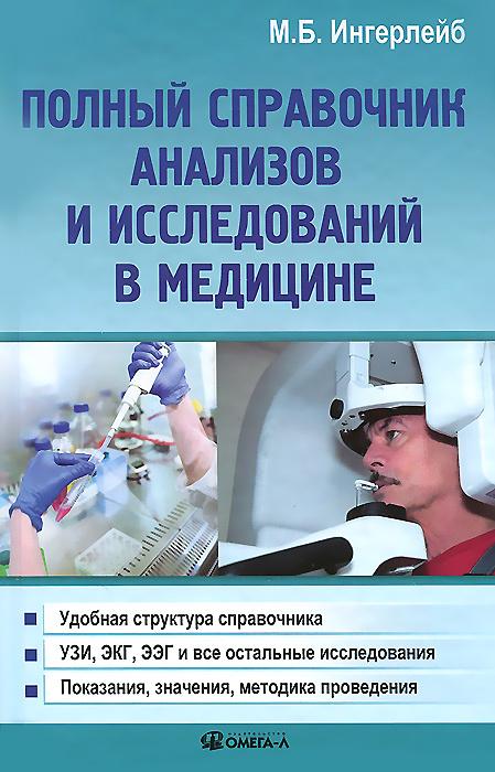 Полный справочник анализов и исследований в медицине | Ингерлейб Михаил Борисович  #1