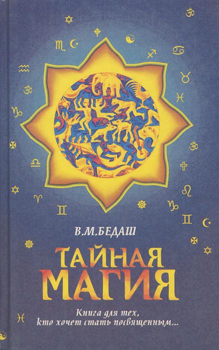 Тайная магия. В 3 книгах. Книга 3 | Бедаш Вячеслав Михайлович  #1