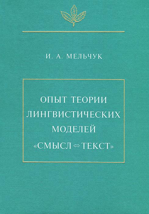 """Опыт теории лингвистических моделей """"смысл-текст"""" #1"""