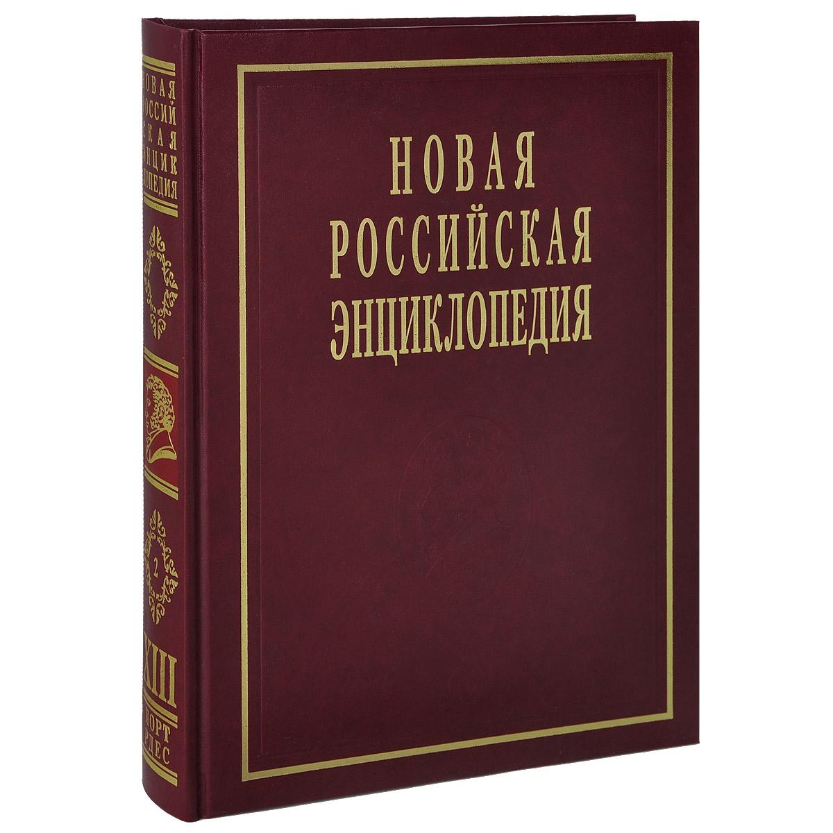 Новая Российская энциклопедия. В 12 томах. Том 13(2). Португальский - Рдест  #1