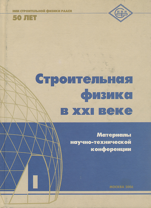 Строительная физика в XXI веке #1