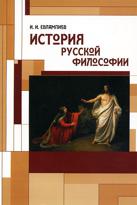 История русской философии. Учебное пособие #1