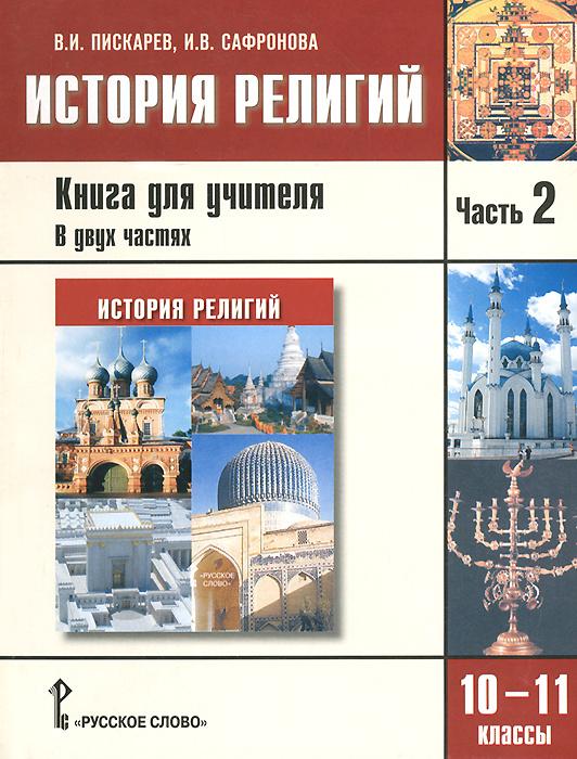 История религий. 10-11 классы. Книга учителя. В 2 частях. Часть 2  #1