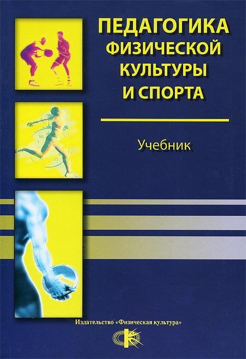 Педагогика физический культуры и спорта. Учебник #1