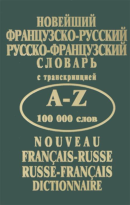 Новейший французско-русский, русско-французский словарь с транскрипцией  #1