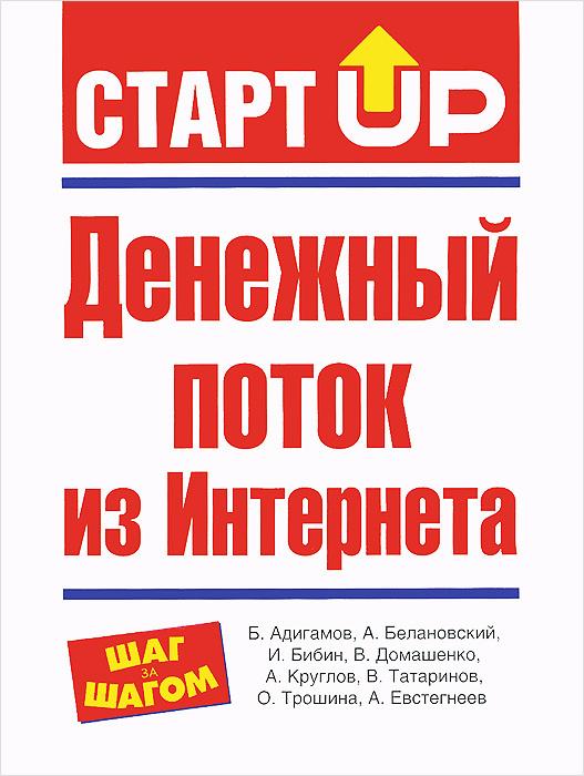 Денежный поток из Интернета   Евстегнеев Александр Николаевич, Трошина Ольга  #1
