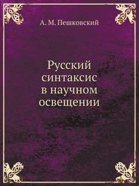 Русский синтаксис в научном освещении #1
