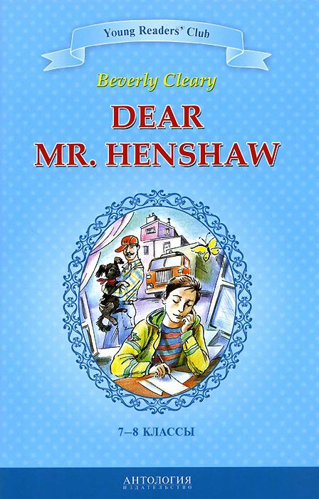 Dear Mr. Henshaw / Дорогой мистер Хеншоу. 7-8 классы. Книга для чтения на английском языке  #1