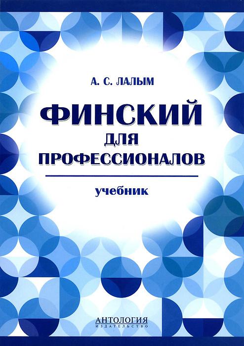 Финский для профессионалов. Учебник #1