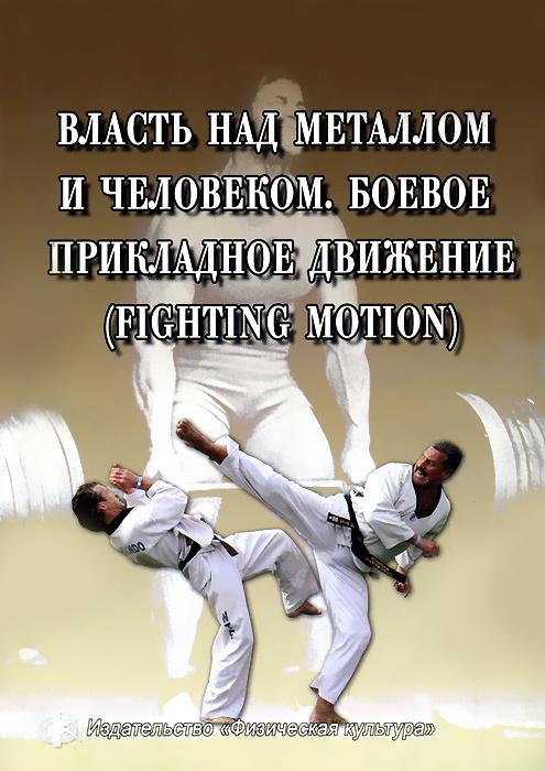 Власть над металлом и человеком. Боевое прикладное движение / Fighting Motion  #1