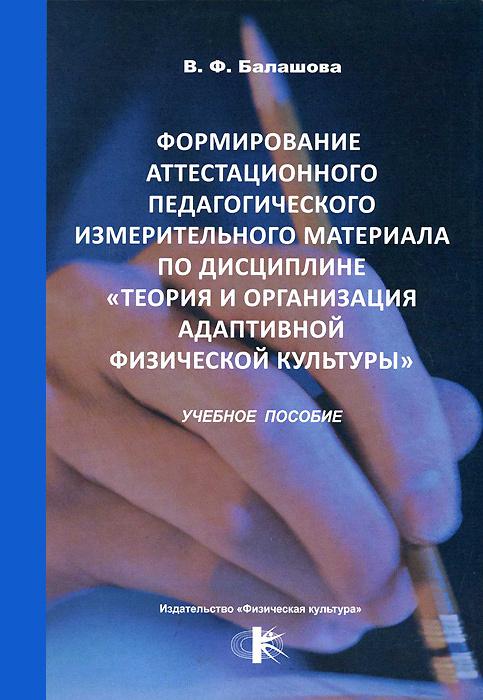 """Формирование аттестационного педагогического измерительного материала по дисциплине """"Теория и организация #1"""
