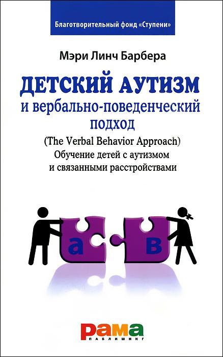Детский аутизм и вербально-поведенческий подход (The Verbal Behavior Approach). Обучение детей с аутизмом #1