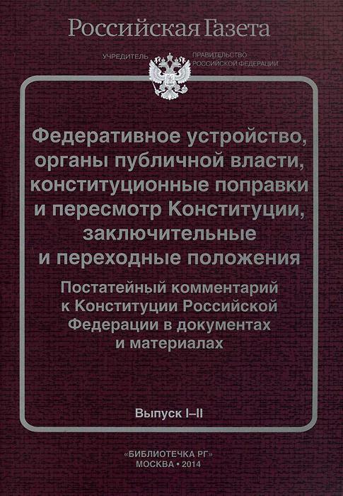 Федеративное устройство, органы публичной власти, конституционные поправки и пересмотр Конституции, заключительные #1