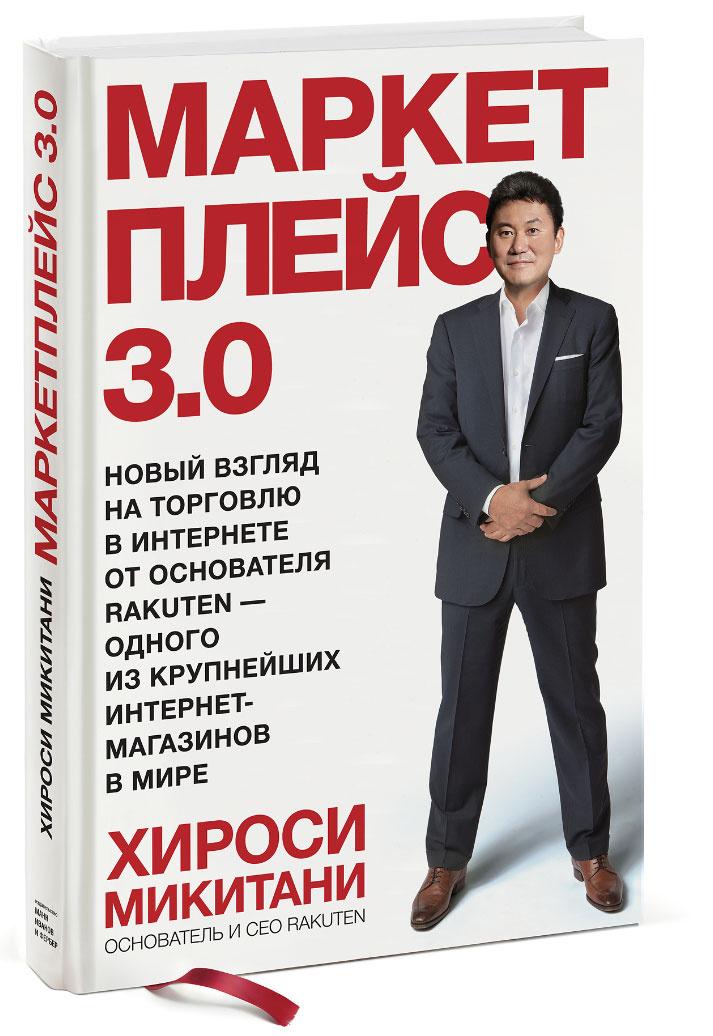 Маркетплейс 3.0. Новый взгляд на торговлю в интернете от основателя Rakuten — одного из крупнейших интернет-магазинов #1