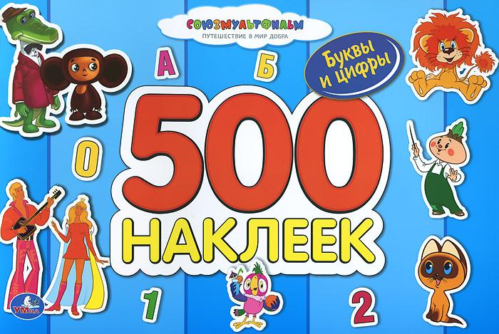 500 наклеек. Буквы и цифры #1