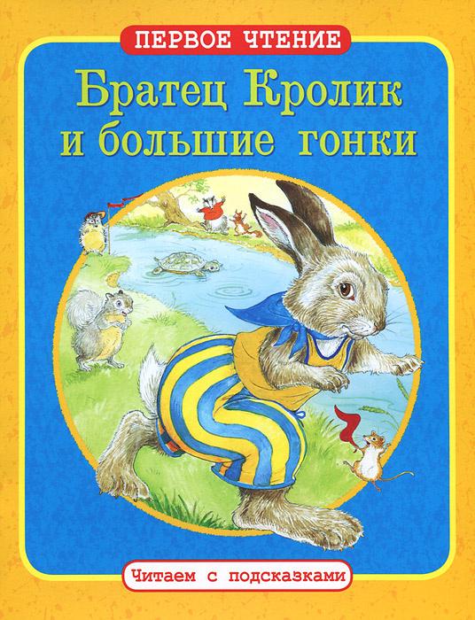 Братец Кролик и большие гонки | Харрис Джоэль Чандлер #1