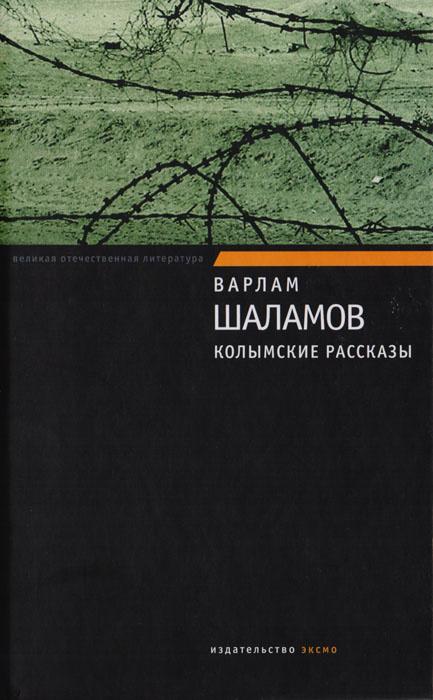 Колымские рассказы #1