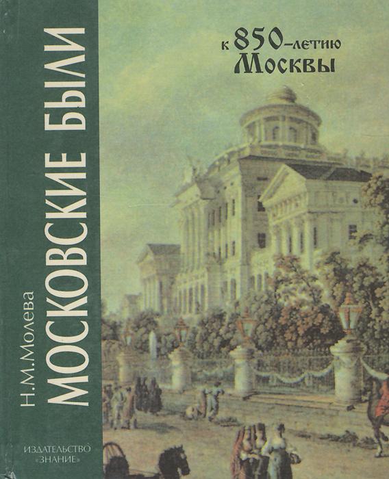 Московские были | Молева Нина Михайловна #1