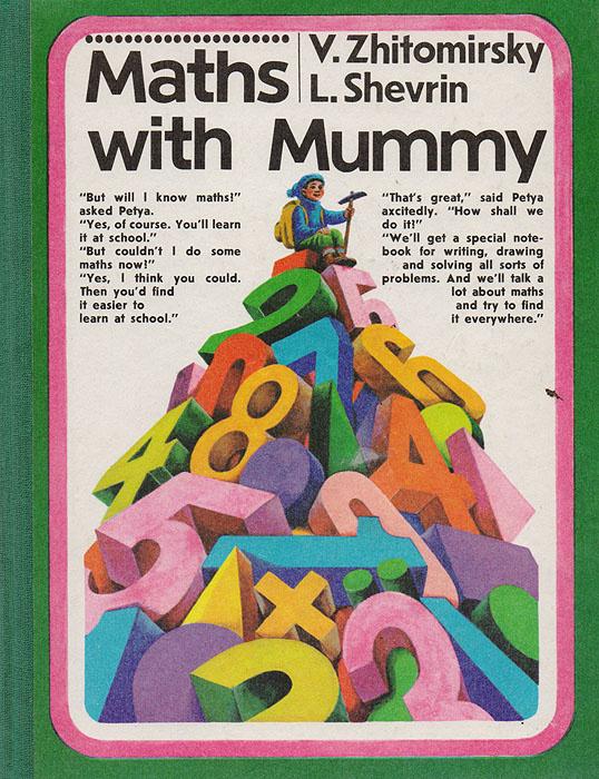 Maths with Mummy   Житомирский Владимир Габриэлевич, Шеврин Лев Наумович  #1