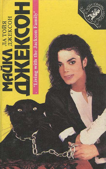 Майкл Джексон глазами его сестры. Мадонна. Откровения   Джексон Ла Тойя  #1