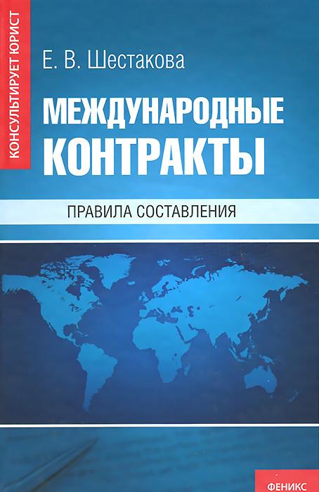Международные контракты. Правила составления | Шестакова Екатерина Владимировна  #1