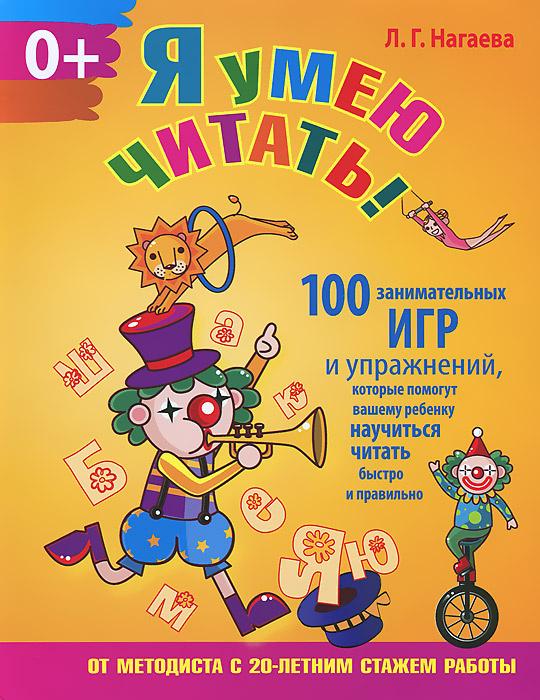 Я умею читать! 100 занимательных игр и упражнений, которые помогут вашему ребенку научиться читать быстро #1
