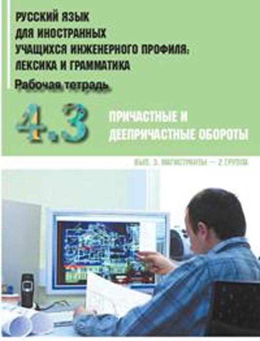 Русский язык для иностранных учащихся инженерного профиля. Часть 4. Причастные и деепричастные обороты. #1