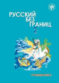 Русский без границ 2. Грамматика #1
