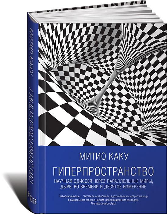 Гиперпространство. Научная одиссея через параллельные миры дыры во времени и десятое измерение;Гиперпространство. #1