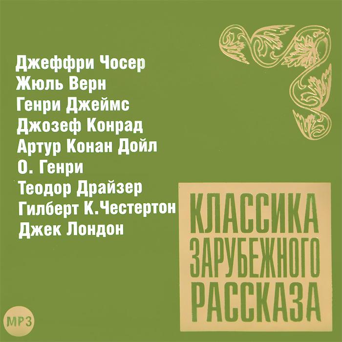 Классика зарубежного рассказа (аудиокнига MP3) | Котов Александр Евгеньевич, Борзунов Алексей Алексеевич #1