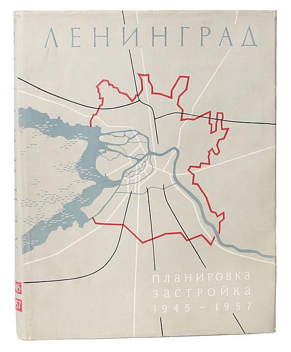 Ленинград. Планировка и застройка. 1945 - 1957 #1