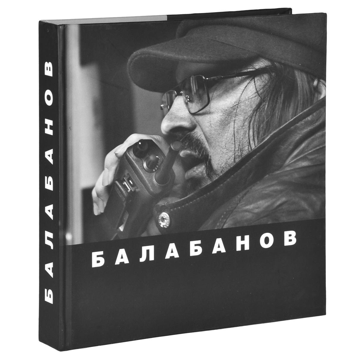 Балабанов #1