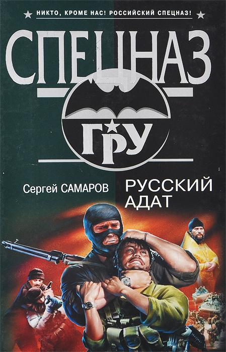 Русский адат | Самаров Сергей Васильевич #1