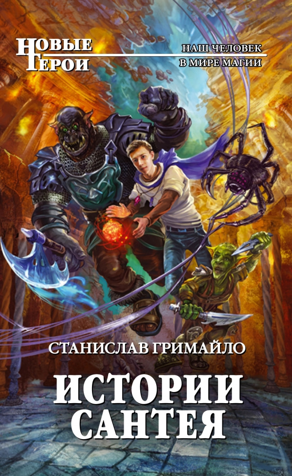 Истории Сантея | Гримайло Станислав Александрович #1