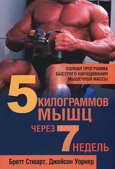 5 килограммов мышц через 7 недель #1