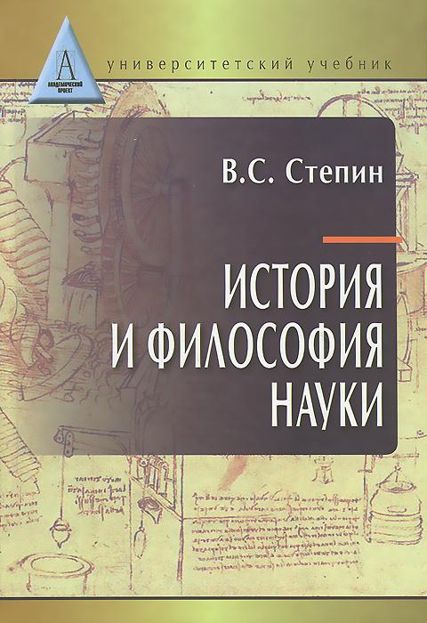 История и философия науки. Учебник | Степин Вячеслав Семенович  #1
