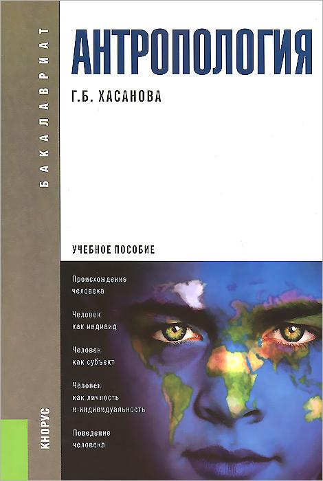 Антропология. Учебное пособие #1