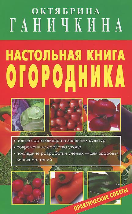 Настольная книга огородника | Ганичкина Октябрина Алексеевна  #1