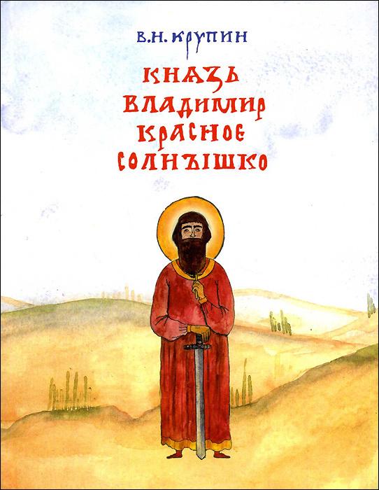 Князь Владимир Красное Солнышко | Крупин Владимир Николаевич  #1
