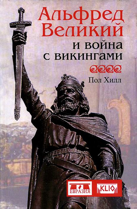 Альфред Великий и война с викингами #1