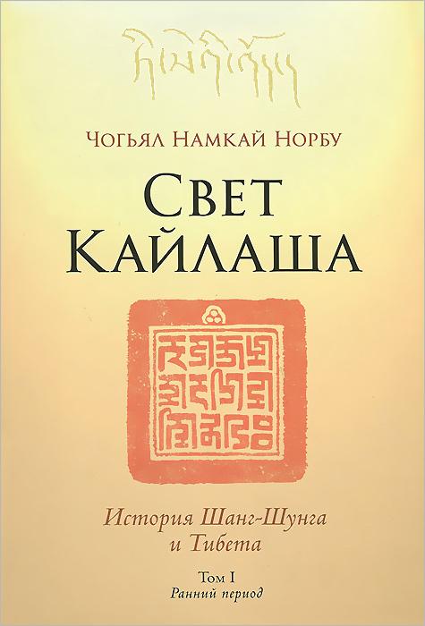 Свет Кайлаша. История Шанг-Шунга и Тибета. Том 1. Ранний период  #1