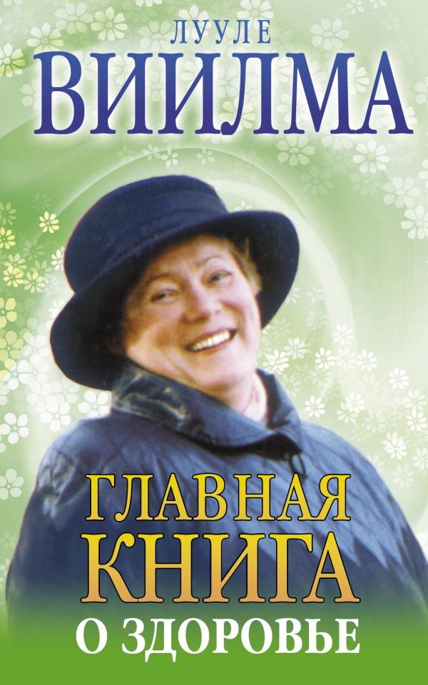 Главная книга о здоровье | Рююдья Ирина, Виилма Лууле #1