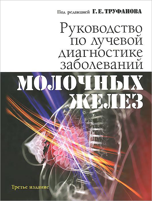 Руководство по лучевой диагностике заболеваний молочных желез  #1