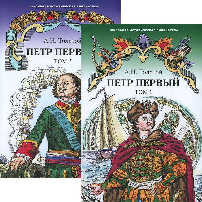 Петр Первый. В 2 томах (комплект из 2 книг) #1