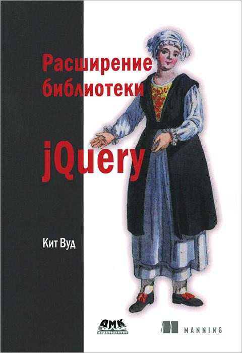 Расширение библиотеки jQuery #1