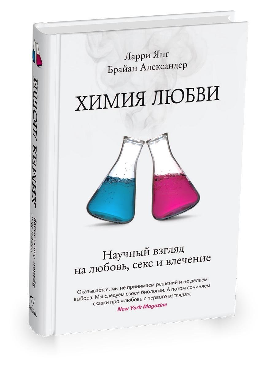 Химия любви. Научный взгляд на любовь, секс и влечение #1