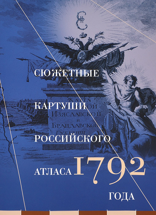 Сюжетные картуши Российского атласа 1792 года #1