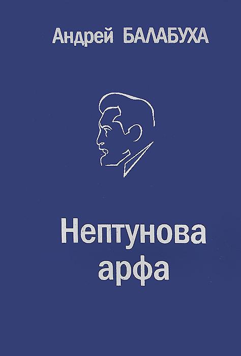Нептунова арфа #1