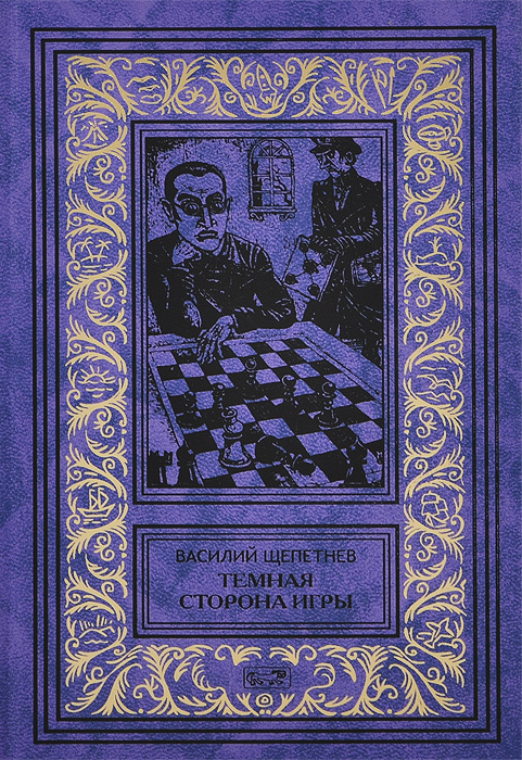 Темная сторона игры | Щепетнев Василий Павлович #1