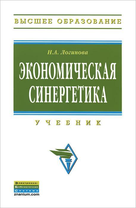 Экономическая синергетика. Учебник #1